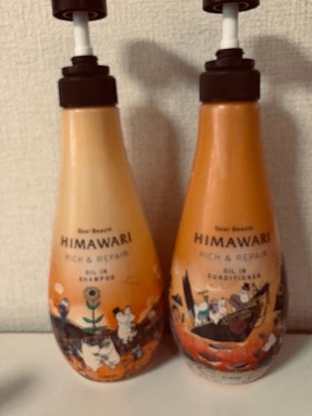 ボーテ himawari ディア
