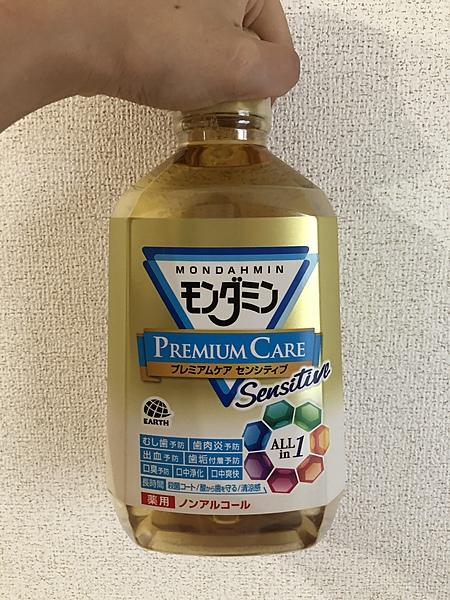 モンダミン プレミアムケア センシティブ|いつも使っている洗口液はこれです!